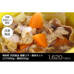 極豚コマ・挽肉セット1kg(コマ500g・挽肉500g)【沢田食品】 qu-shop