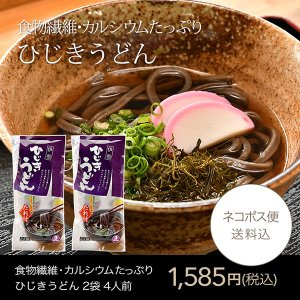 ひじきうどん乾麺2袋4食入【辻丈蔵商店】【ネコポス便・送料込】|qu-shop