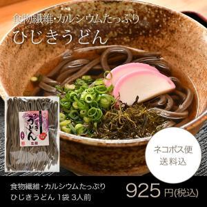 ひじきうどん半生麺1袋3食入【辻丈蔵商店】【ネコポス便・送料込】|qu-shop