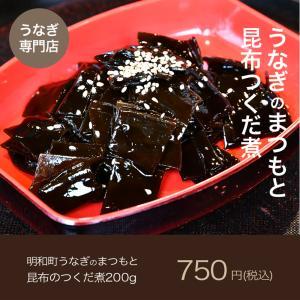 うなぎのまつもと・昆布つくだ煮(白胡麻付)1袋 200g【冷蔵発送】 qu-shop