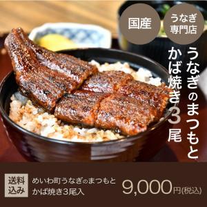 うなぎのまつもと・鰻かば焼き3尾(1尾約130g〜140g)【送料込】|qu-shop