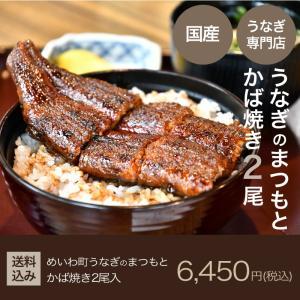 うなぎのまつもと・鰻かば焼き2尾(1尾約130g〜140g)【送料込】 qu-shop