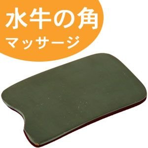 活沙 美容マッサージカッサ板 カッサプレート|qualite21