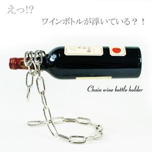 チェーン ワインボトルホルダー Chain Wine Bottle Holder|qualite21