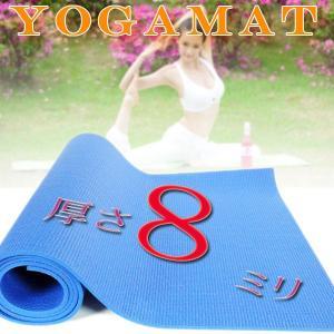 ヨガマット【YOGAMAT】 厚さ8mm ヨガマットクッション性抜群!ヨガポールやストレッチ用ヨガポール! (厚さ8mm yogamat)|qualite21