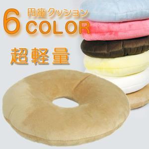 丸座・円座 ビーズクッション ドーナツクッション 【K】【health_gift】keiroukeirou2009  【0921sorry】|qualite21