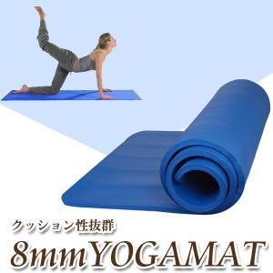 8mm ヨガマット ピラティスマット yogamat YOGAMAT Pilates mat ヨガ マット|qualite21