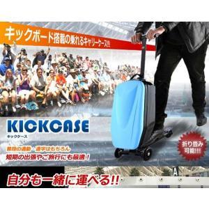 【在庫一掃】【福岡から発送送料無料】 Scooter luggage Scooter suitcase kick caseスクータースーツケース スクーターラゲッジ キックボード|qualite21