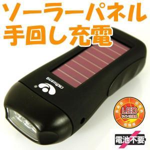 懐中電灯/手動充電/太陽光発電《ソーラーLEDライト》電池不要で懐中電灯として使える!非常災害用、アウトドアにも使いやすい|qualite21