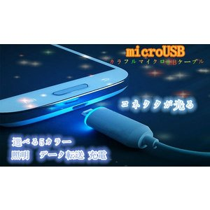 【在庫一掃】【福岡発送】Android アンドロイド USB LEDケーブル スマートフォン スマホ 色変化 充電ケーブル microusb  データ通信・充電1m qualite21