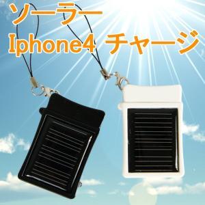 iphone4専用★携帯ストラップ★ソーラー バッテリー充電★小型ソーラー充電器携帯ストラップ★ソーラーチャージ qualite21