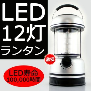 LED 12灯 ランタン ライト ( LEDライト ランタンライト 単1 電池式 懐中電灯 LEDランタン )|qualite21
