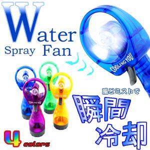 【ミストとファンで瞬間冷却!】ウォータースプレーファン[携帯扇風機][噴水扇風機][乾電池式]キャンピング・アウトドア 熱中症対策に!|qualite21