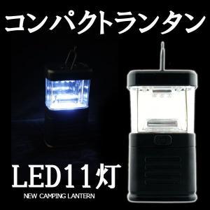 コンパクトLED 11灯 ランタン ライト ( LEDライト ランタンライト 単3 電池式 懐中電灯 LEDランタン )|qualite21