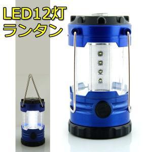 LED12灯ステンレスランタン ライト ( LEDライト ランタンライト 単3 電池式 懐中電灯 LEDランタン )|qualite21