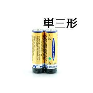 【メール便可*送料無料*代引不可】単3形乾電池×2本セット【バッテリー 防災グッズ 防災対策 災害用品 防災商品 非常用品 地震対策】|qualite21