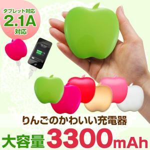 【在庫一掃】iphone 対応 スマホ スマートフォン りんごの充電器【3300mAh 大容量】携帯型 リンゴ型 モバイルバッテリー qualite21