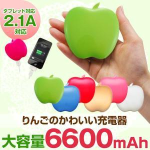 iphone 対応 スマホ スマートフォン りんごの充電器【6600mAh 大容量】携帯型 リンゴ型 モバイルバッテリー|qualite21