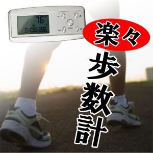 3Dセンサー搭載 高感度コンパクトデジタル歩数計[万歩計]|qualite21