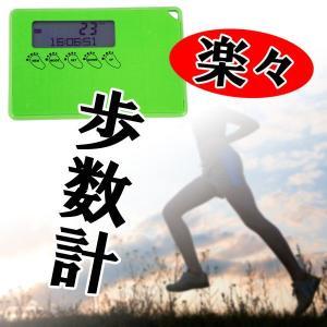【メール便対応*送料無料】3Dセンサー搭載 超薄いコンパクトデジタル歩数計[万歩計]|qualite21