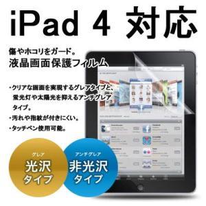 iPad 第4世代 iPad 第3世代 iPad 2用液晶保護指紋防止光沢フィルム|qualite21