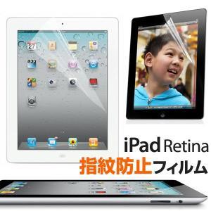 iPad 第4世代 iPad 第3世代 iPad 2用液晶保護指紋防止光沢フィルム|qualite21|02