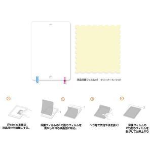 iPad 第4世代 iPad 第3世代 iPad 2用液晶保護指紋防止光沢フィルム|qualite21|04