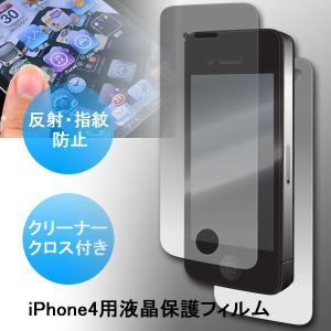 【メール便可*送料無料*代引不可】iphone 4S/4用液晶保護フィルム/iPhone4の液晶保護シート【保護フィルム】 qualite21