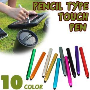 【メール便可*送料無料*代引不可】【全10色】iphone、ipad、各種スマートフォン対応鉛筆型タッチペン Pencil Type TOUCH PEN ペンシル タイプ タッチペン |qualite21