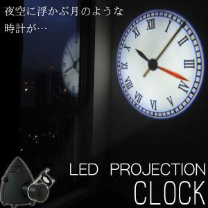 プロジェクションクロック(Projection clock/プロジェクター/LED/投影式時計/映写時計/アナログ クロック )|qualite21