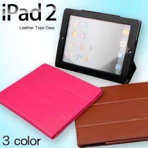 【メール便可*送料無料*代引不可】【全3色】iPad2 leather type case レザー タイプ 【 IPAD2 iPad2ケース アクセサリー アイパッド2 スタンド仕様】|qualite21