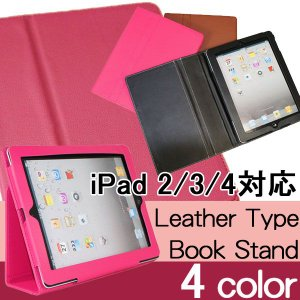 第4世代 iPad4/the new ipad対応 iPad2 leather type book stand レザー タイプ 【 IPAD3 iPad4ケース アクセサリー アイパッド2 スタンド仕様】|qualite21