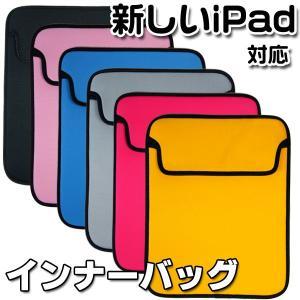 【メール便可*送料無料*代引不可】【全5色】iPad / iPad2/the new ipad 用 ケース インナーケース インナーバッグ バッグ  男女兼用|qualite21