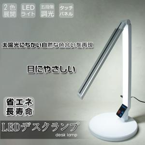 明るさ五段階調光できる目に優しい自然光LEDデスクランプ (LEDデスクスタンド/LEDデスクライト)|qualite21