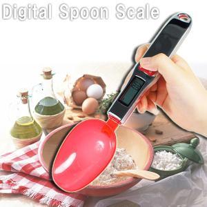 0.1g〜300gで精密軽量!デジタルスプーンスケール Digital Spoon Scale キッチンスケール/デジタルはかり/精密電子秤|qualite21