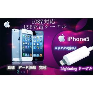 【在庫一掃】【福岡発送】コネクタが光る!ios7対応 iphone5 充電ケーブル ライトニング Lightning USB LED 色変化  データ通信・充電兼用 1m qualite21