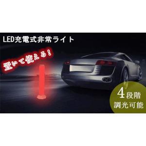 【注文してから7日〜10日後に福岡から発送】 LEDライト LED 充電式 緊急ライト 応急ライト 非常灯 携帯用ライト|qualite21