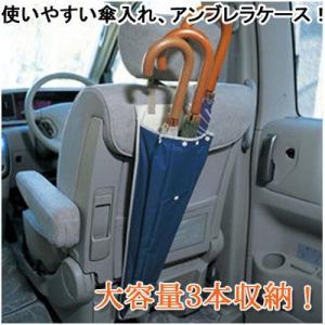 3本入る傘ポケット アンブレラケース 便利|qualite21