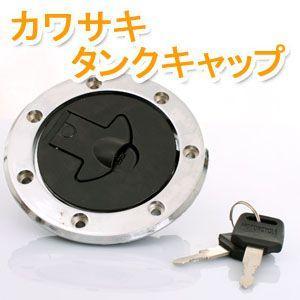 カワサキ 汎用タンクキャップ 7穴用 KAWASAKI 燃料キャップ 鍵付 カバー パッキン 交換 燃料キャップ ガソリンキャップ バイク 自作|qualite21