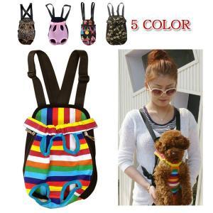 犬用 リュックサック キャリーバッグ 抱っこにおんぶ ドッググッズ/ペット服/ドック用品/雑貨/アクセサリー/ハーネス/スリング/抱っこひも|qualite21