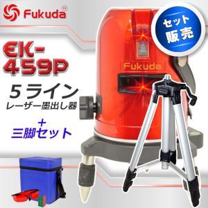 レーザー墨出し器 5ライン EK-459P エレベータ三脚付 フルライン測定器 墨つぼ 墨だし 水平器 すみだし|qualite21
