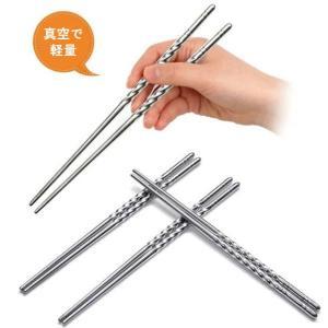 すべり止め付 真空ステンレス箸 10膳セット 金属箸 おはし マイ箸 焼肉|qualite21