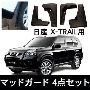 日産 エクストレイル X-TRAIL マッドガード 自動車用泥除け Nissan 泥よけ 保護 ドレスアップ|qualite21