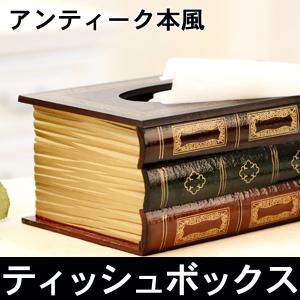 古い洋書風 木製ティッシュボックスケース レトロ アンティーク カバー 家庭 オフィス 車 雑貨|qualite21