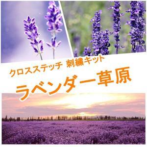 クロスステッチキット ラベンダー畑 刺繍 風景画 図案 通販 花 作り方|qualite21