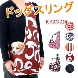 犬用 ドッグスリング キャリーバッグ 抱...
