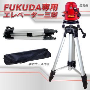 FUKUDAシリーズ レーザー墨出し器用 エレベーター三脚 フクダ/ハンドル式/軽量/アルミ|qualite21