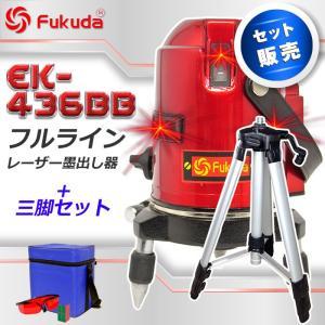 レーザー墨出し器 360℃ フルライン エレベーター三脚セット EK-436BB フルライン測定器 墨つぼ 墨だし 水平器 すみだし|qualite21