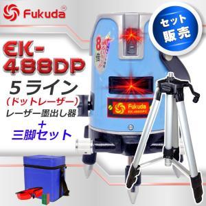 レーザー墨出し器 5ライン エレベーター三脚セット EK-488DP フルライン測定器 墨つぼ 墨だし 水平器 すみだし|qualite21