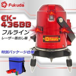 レーザー墨出し器 360℃ フルライン EK-436BB フルライン測定器 墨つぼ 墨だし 水平器 すみだし|qualite21